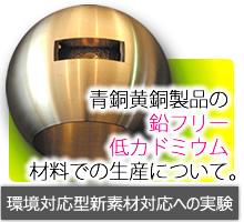 環境対応型新素材対応への実験 青銅黄銅製品の鉛フリー低カドミウム材料での生産について。